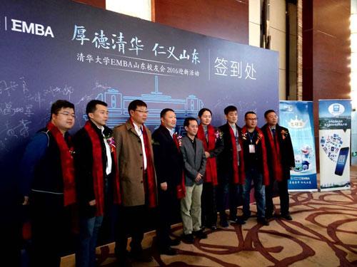 2016清华EMBA山东校友会在济南迎新