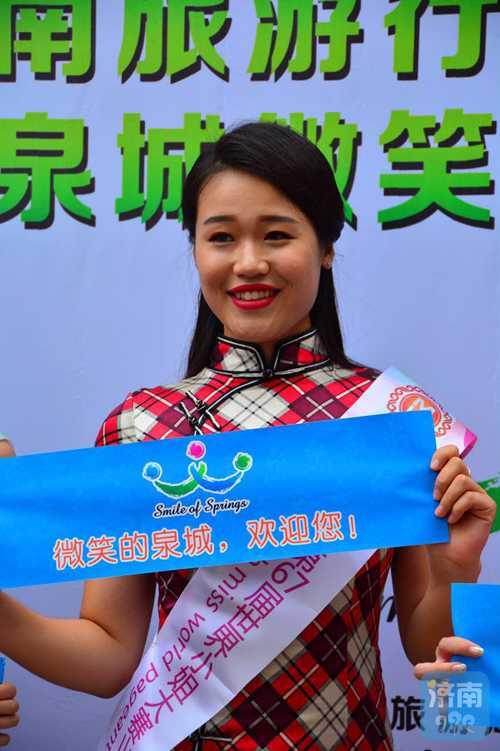 """8月7日被定为""""济南旅游微笑日"""""""