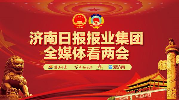 济南报业全媒体报道组赴京采访全国两会