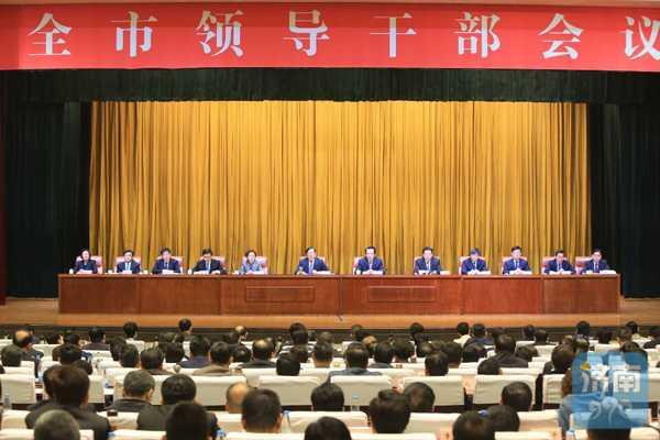 济南召开全市领导干部会议 深入学习总书记重要讲话