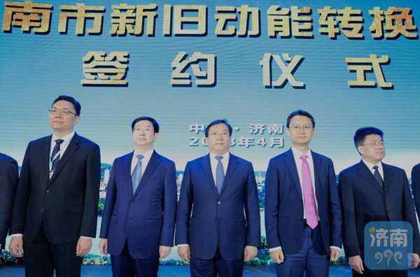 济南设立新旧动能转换基金 重点投向六大领域