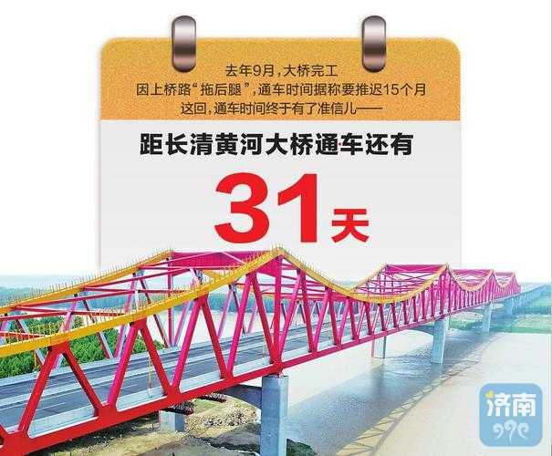 定了!长清黄河大桥6月21日通车 从长清到聊城只需40分钟