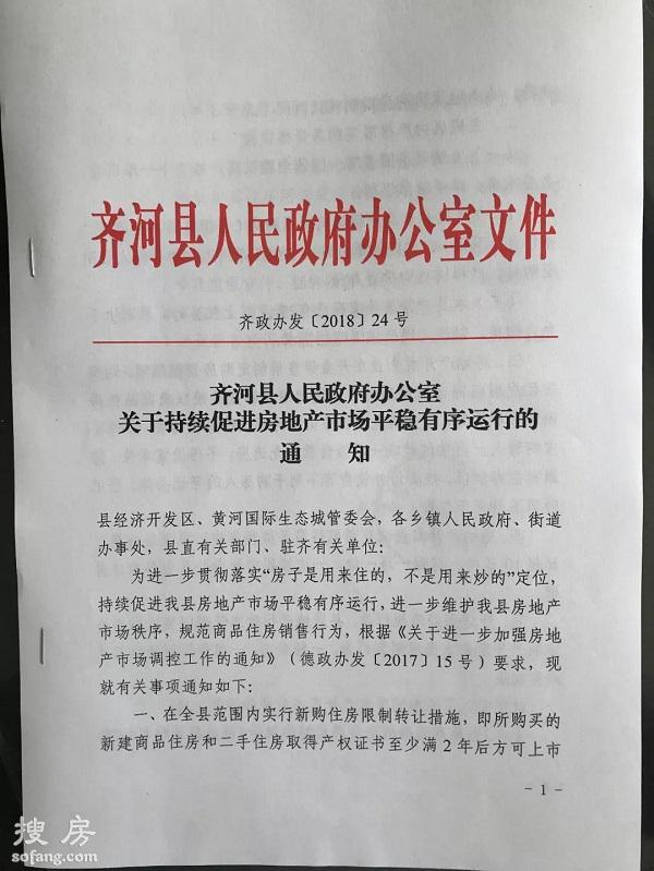 齐河出台房地产调控新政,产权证满2年才可交易