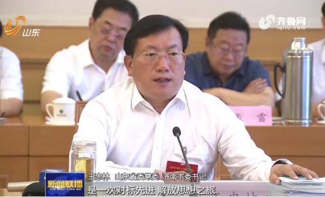 王忠林:南下学习,是一次解放思想启动思路自我加压之旅