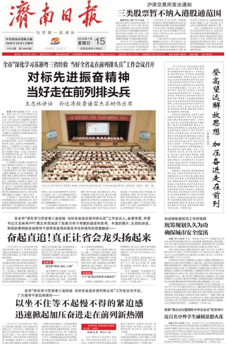 """王忠林:做好""""六篇文章"""" 真正让省会龙头扬起来"""