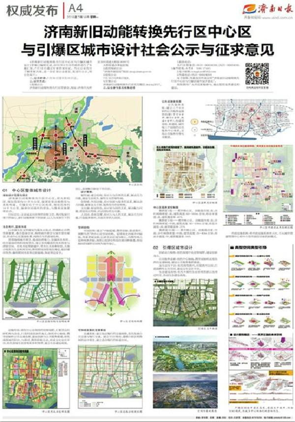 济南新旧动能转换先行区如何建?征求您意见