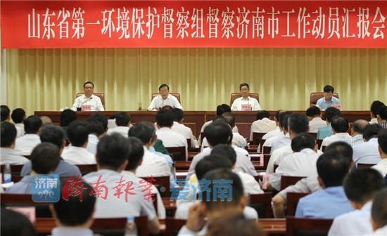 省第一环保督察组对济南环保督察动员汇报会在济召开