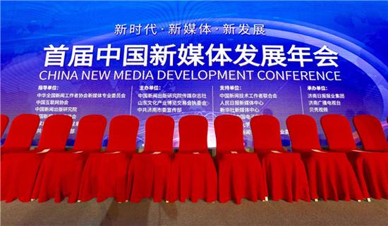 推动媒体融合行稳致远 谱写中国新闻事业发展新篇章
