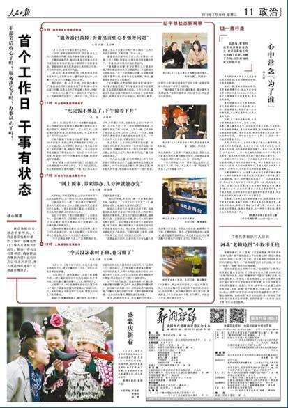 人民日报记者暗访纪实:节后第一天济南干部工作效率高