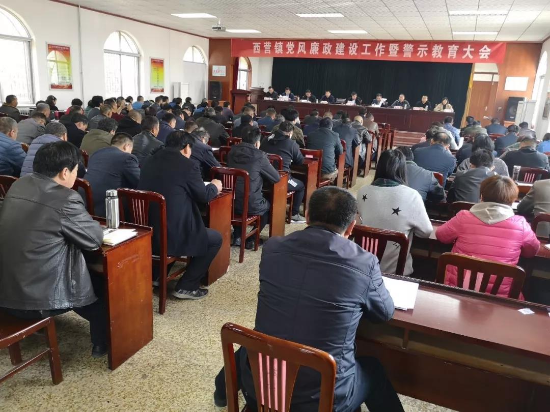 西营:加强党风廉政建设 提高防腐拒变能力