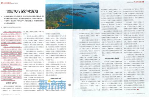 新华通讯社《了望》周刊点赞济南:雷厉风行保护水源地