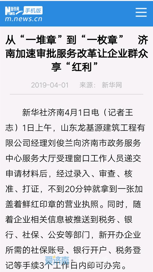 """新华社点赞济南加速审批服务改革:一枚印章、一次办好 让企业群众享""""红利"""""""
