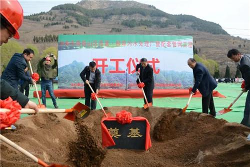 南部山区新建两座污水处理厂开工仪式在西营举行