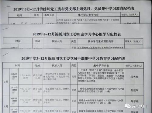 """学无止境 锦绣川办事处创建""""三型""""机关之学习型机关"""