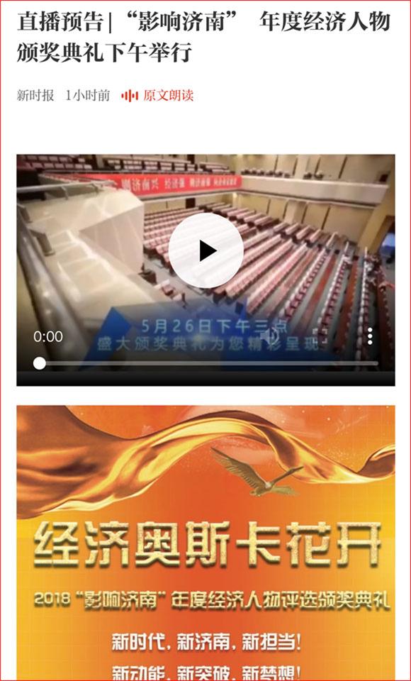 """新华社、济报全媒体、头条、抖音…今天济南啥大事?这么多媒体""""围观"""""""
