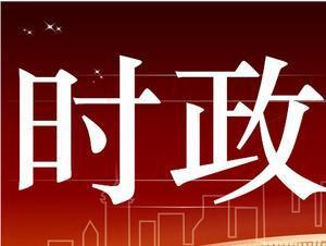 《求是》杂志发表习近平总书记重要文章 《在深入推动长江经济带发展座谈会上的讲话》