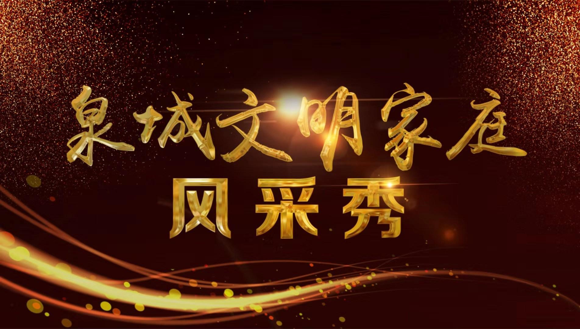 """泉城文明家庭微访谈丨听百年老校讲""""纬二家风"""" 济报""""融媒彩立方""""荣耀出品"""