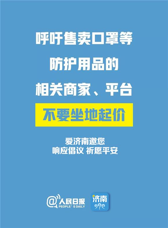 济南发出7条倡议!春节期间,尽量不要进行走亲访友、外出聚会等聚集性活动
