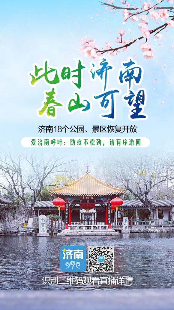 """春天已至 """"疫""""去不远!大明湖、趵突泉、千佛山…18家公园景区开园啦!"""