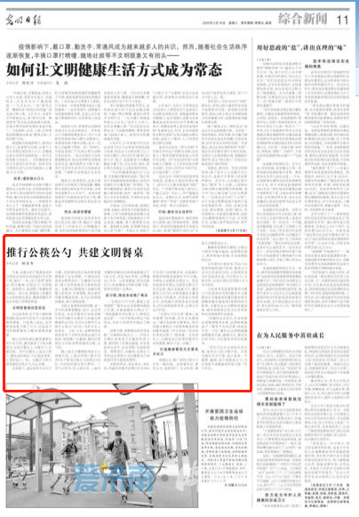 光明日报点赞济南:公筷公勺分餐制 文明饮食倡议受关注