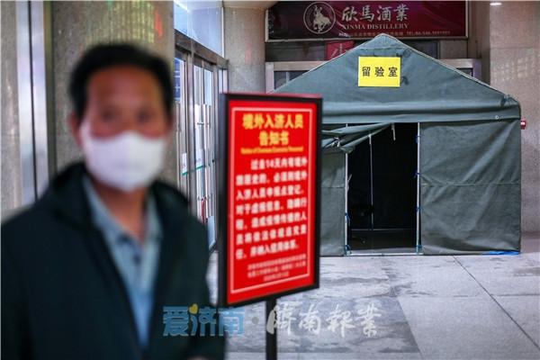 济南火车站设境外入济人员登记点 专车直达集中隔离
