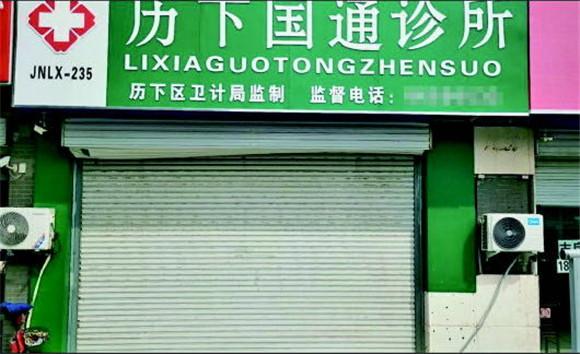 药店重售止咳药,多数诊所在等具体通知 近几天就会恢复营业