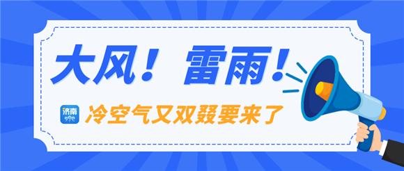 """济南""""热情""""恍若初夏?15日冷空气带来雷雨+9级风更有味儿!"""