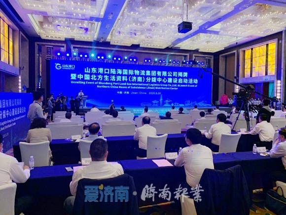 山东港口陆海国际物流集团有限公司揭牌 孙述涛参加活动