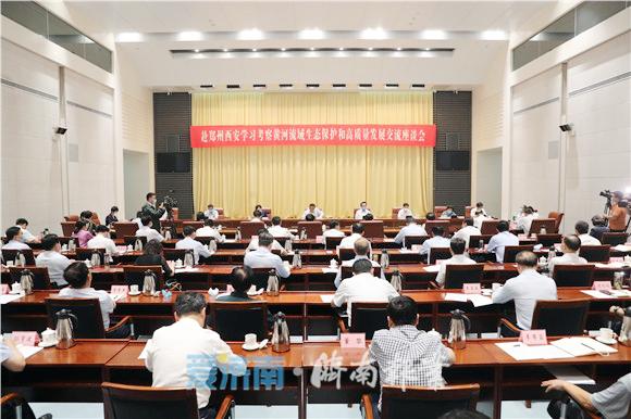 考察归来怎么干?济南召开赴郑州西安学习考察交流座谈会
