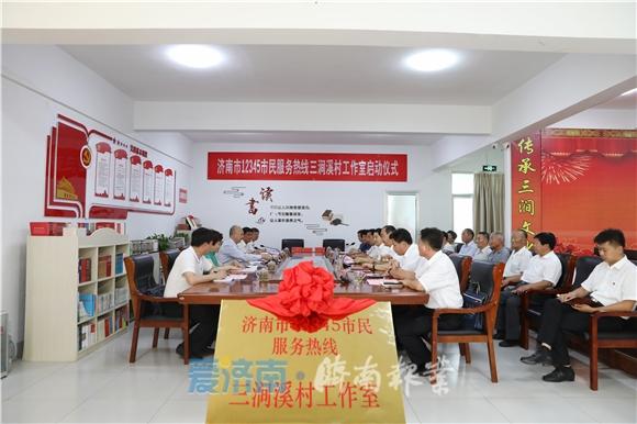 3分钟快速响应!全国首个12345热线村居工作室在济南三涧溪村成立