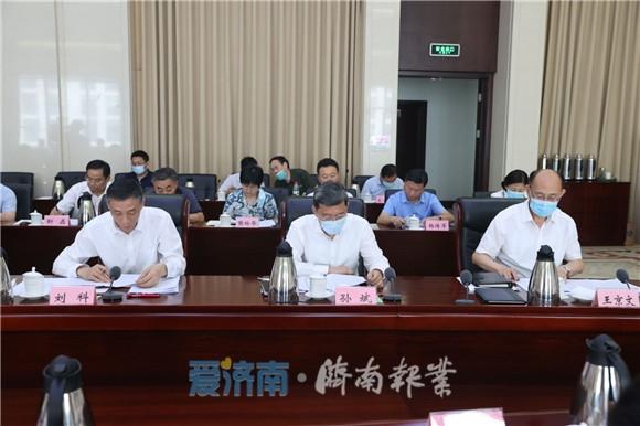 济南市委经济运行应急保障指挥部第九次(扩大)会议召开 孙述涛主持