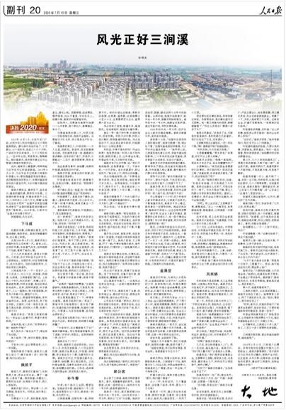 人民日报整版刊发徐锦庚报告文学