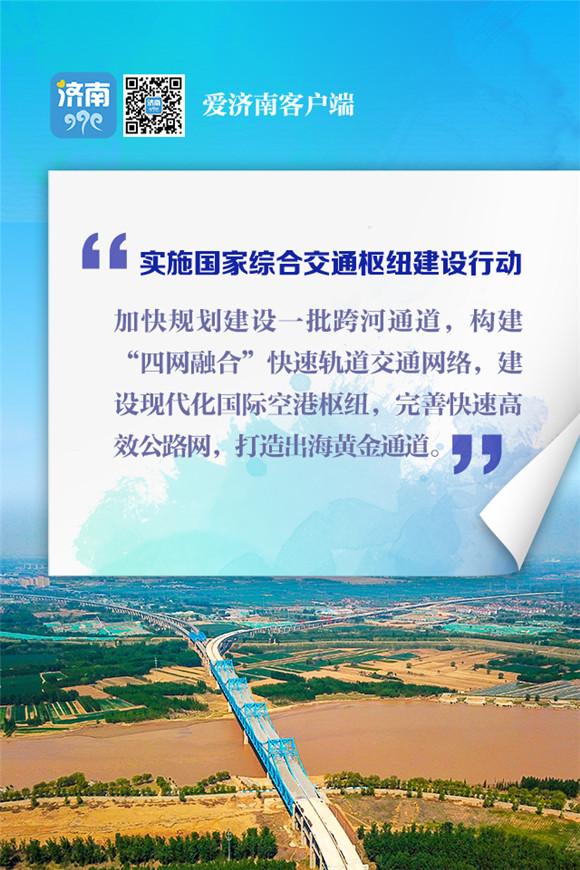 如何践行黄河战略?济南实施十大重点行动 10张海报了解下!