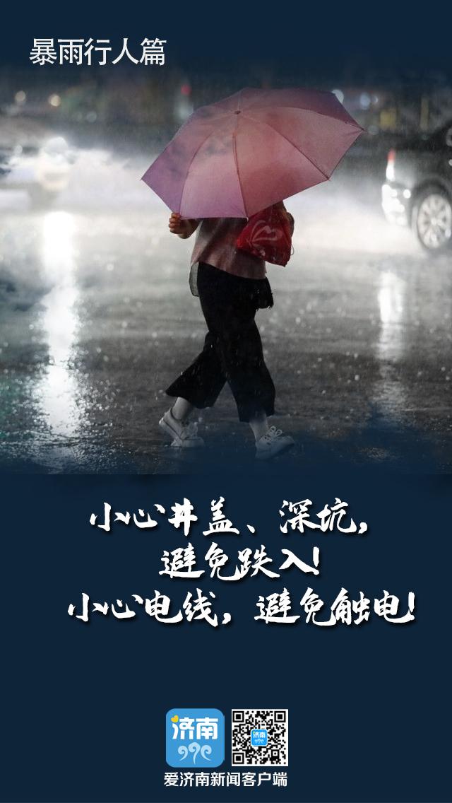 用6张海报告诉你遇到暴雨怎么办!请收好,有备无患!