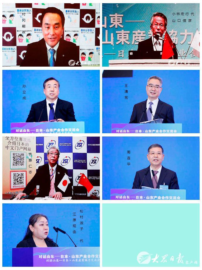 深化鲁日合作 共创美好未来 对话山东——日本·山东产业合作交流会开幕