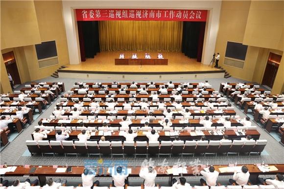 山东省委第三巡视组巡视济南市工作动员会召开