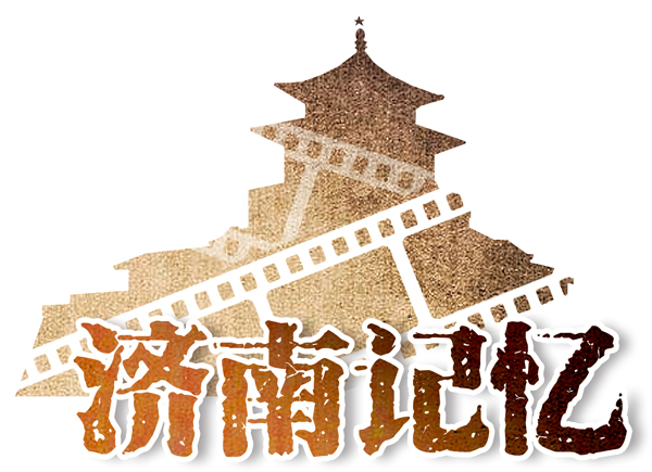 """济南记忆丨从""""小广寒""""到""""明星"""" 回首济南光影百年(下)"""