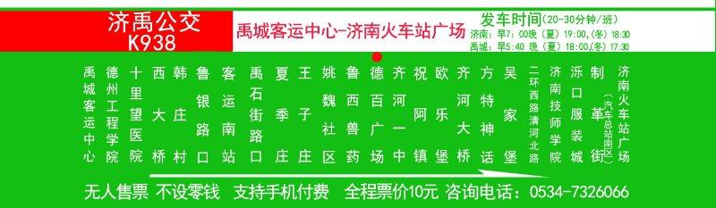 济南再增一条跨市公交线路!禹城至济南K938明起试运行