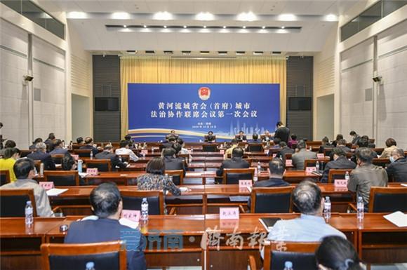 黄河流域省会(首府)城市法治协作联席会议第一次会议在美高梅集团|济南召开