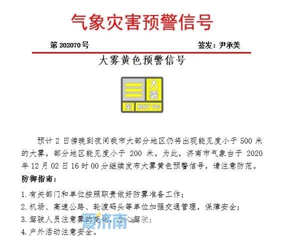 济南今夜继续发布大雾黄色预警!局地能见度小于200米