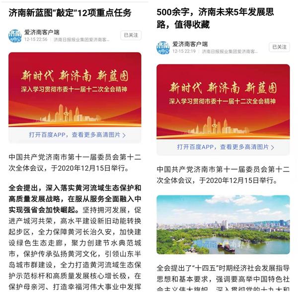 学习强国、人民网、新华网…这些媒体聚焦济南新蓝图:现代化强省会迎风而起