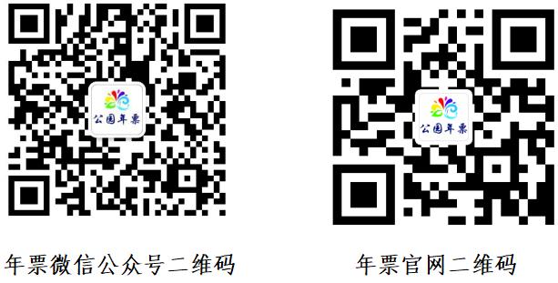 济南公园通游年票18日起发售,济南、淄博、泰安等九市市民享同等待遇,可线上办理