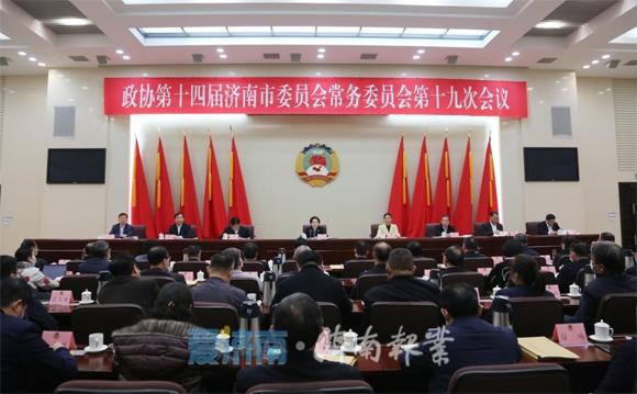 政协第十四届济南市委员会第五次会议于2021年1月中旬召开