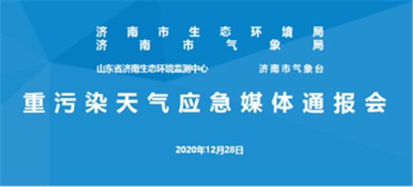 明天济南空气质量预计转为优良