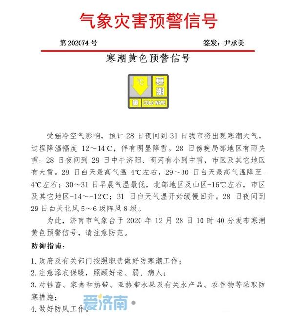 """济南发布寒潮+大雾""""双黄""""预警,今夜市区有大雪"""