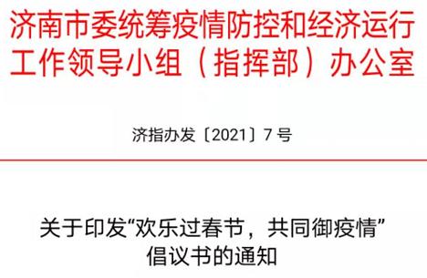 """非必要不离济!济南发布""""欢乐过春节,共同御疫情""""倡议书"""