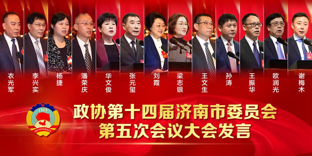 济南13位政协委员为强省会建设和高质量发展建言献策