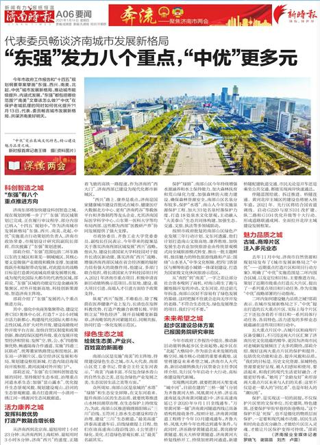 """深读两会丨代表委员畅谈济南城市发展新格局:""""东强""""发力八个重点,""""中优""""更多元"""