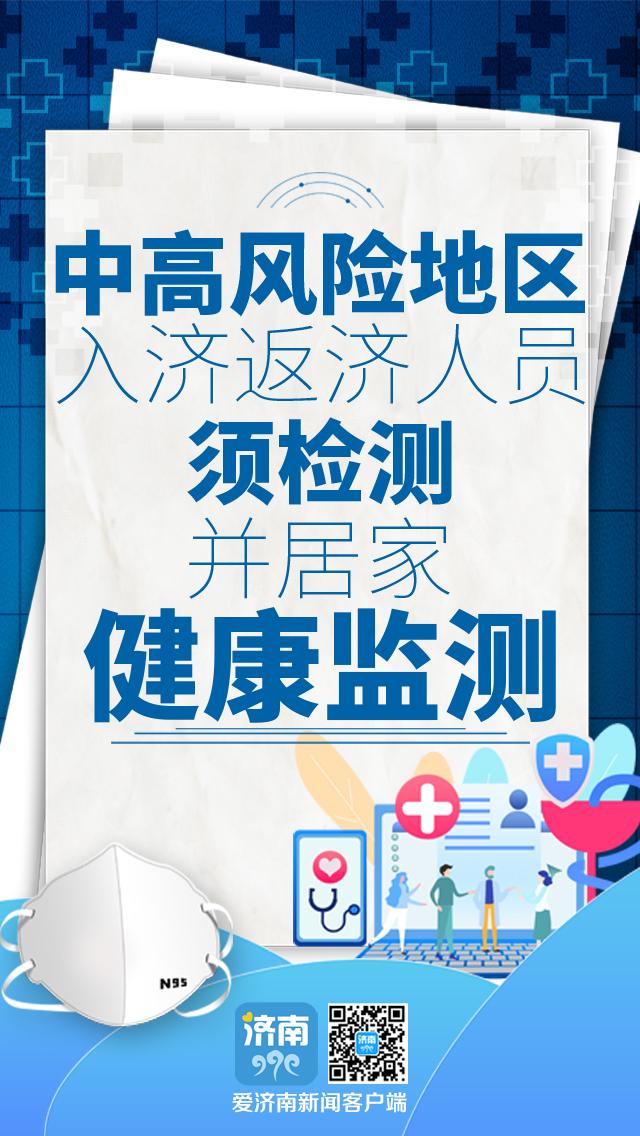 @入济、返济、在济的你 做好防疫六条守则,平安快乐过春节