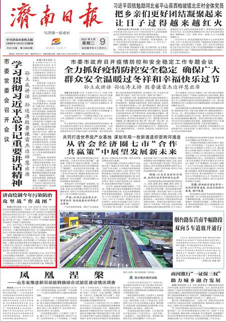 """济南绘制今年污染防治攻 坚 战"""" 作 战 图 """""""